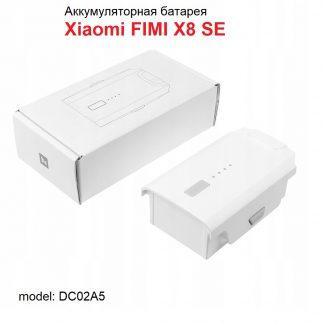 АКБ DC02A5 FIMI XSE