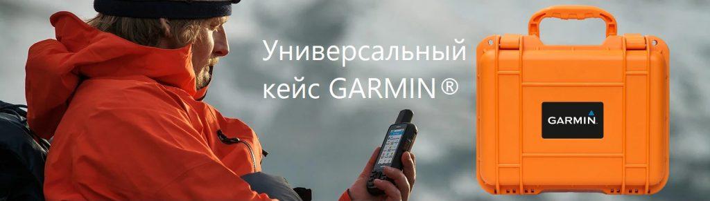 Универсальный кейс Garmin